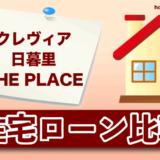 クレヴィア日暮里 THE PLACEの住宅ローン比較・金利・ランキング・審査