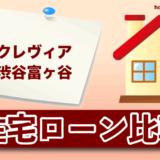 クレヴィア渋谷富ヶ谷の住宅ローン比較・金利・ランキング・審査