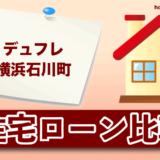 デュフレ横浜石川町(THE LIGHTHOUSE)の住宅ローン比較・金利・ランキング・審査