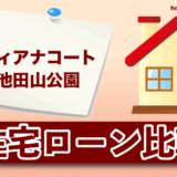 ディアナコート池田山公園の住宅ローン比較・金利・ランキング・審査