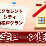 エクセレントシティ新松戸グランの住宅ローン比較・金利・ランキング・審査