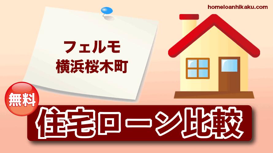 フェルモ横浜桜木町の住宅ローン比較・金利・ランキング・審査