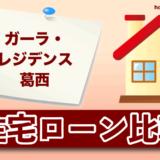 ガーラ・レジデンス葛西の住宅ローン比較・金利・ランキング・審査