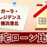 ガーラ・レジデンス横浜港北の住宅ローン比較・金利・ランキング・審査