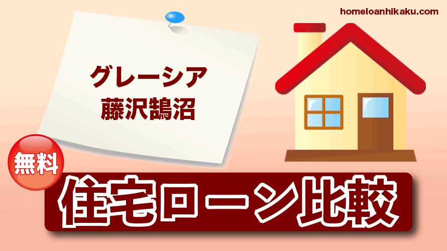 グレーシア藤沢鵠沼の住宅ローン比較・金利・ランキング・審査