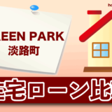 GREEN PARK 淡路町の住宅ローン比較・金利・ランキング・審査