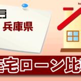 兵庫県の住宅ローン比較・金利・ランキング・審査