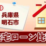 兵庫県明石市の住宅ローン比較・金利・ランキング・審査