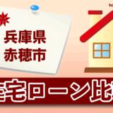 兵庫県赤穂市の住宅ローン比較・金利・ランキング・審査