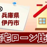 兵庫県伊丹市の住宅ローン比較・金利・ランキング・審査