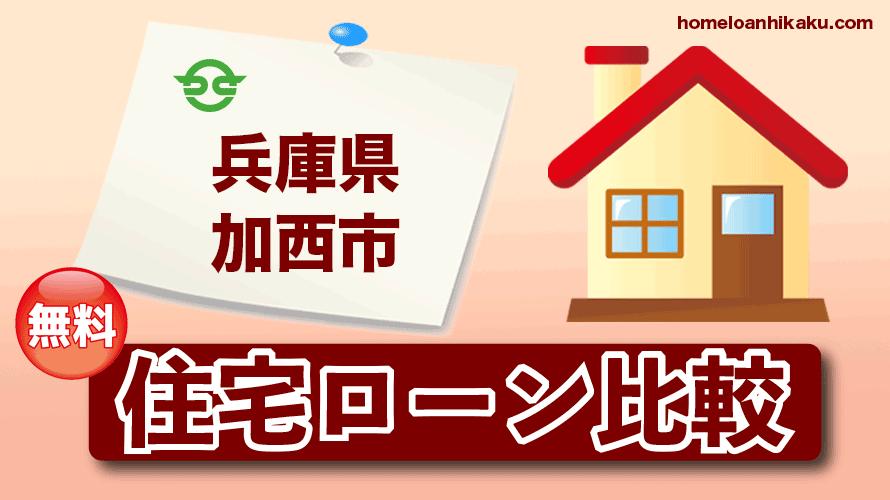 兵庫県加西市の住宅ローン比較・金利・ランキング・審査