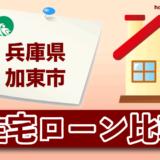 兵庫県加東市の住宅ローン比較・金利・ランキング・審査