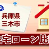 兵庫県三木市の住宅ローン比較・金利・ランキング・審査