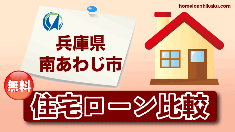 兵庫県南あわじ市の住宅ローン比較・金利・ランキング・審査