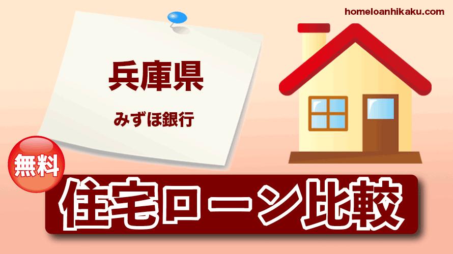 兵庫県のみずほ銀行の住宅ローン支店窓口