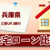 兵庫県の三菱UFJ銀行の住宅ローン支店窓口
