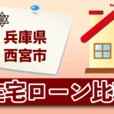 兵庫県西宮市の住宅ローン比較・金利・ランキング・審査