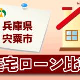 兵庫県宍粟市の住宅ローン比較・金利・ランキング・審査