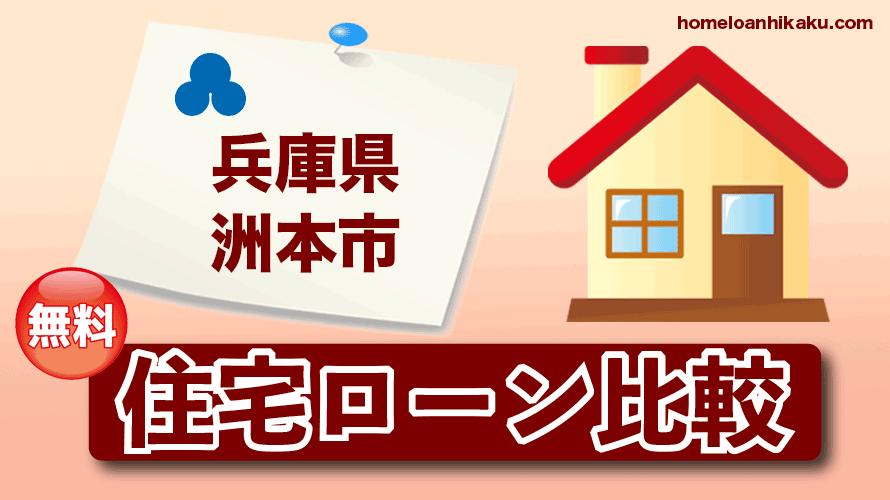 兵庫県洲本市の住宅ローン比較・金利・ランキング・審査