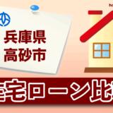 兵庫県高砂市の住宅ローン比較・金利・ランキング・審査