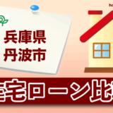 兵庫県丹波市の住宅ローン比較・金利・ランキング・審査