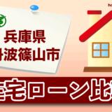 兵庫県丹波篠山市の住宅ローン比較・金利・ランキング・審査