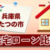 兵庫県たつの市の住宅ローン比較・金利・ランキング・審査