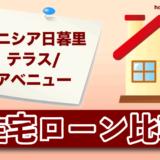 イニシア日暮里テラス/アベニューの住宅ローン比較・金利・ランキング・審査