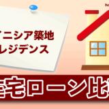 イニシア築地レジデンスの住宅ローン比較・金利・ランキング・審査