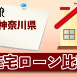 神奈川県の住宅ローン比較・金利・ランキング・審査