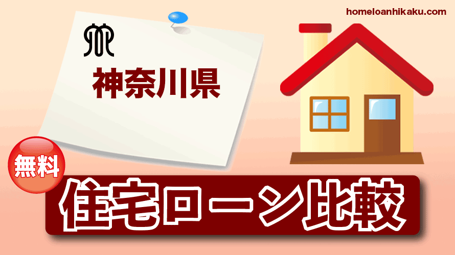 神奈川県の住宅ローン比較・金利・ランキング
