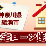 神奈川県綾瀬市の住宅ローン比較・金利・ランキング・審査