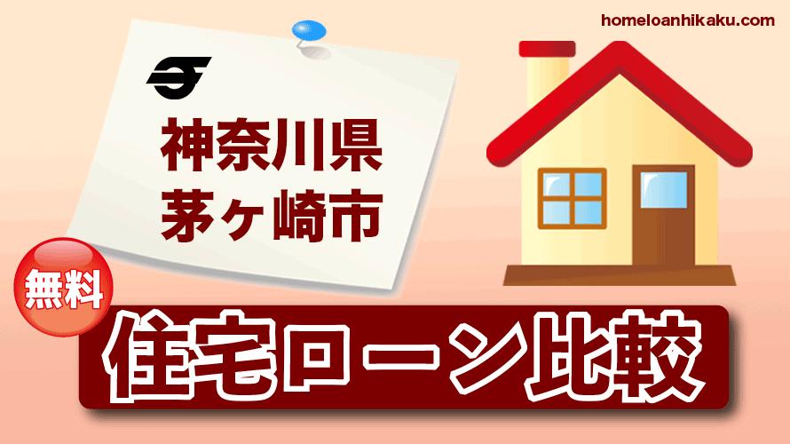神奈川県茅ヶ崎市の住宅ローン比較・金利・ランキング・審査