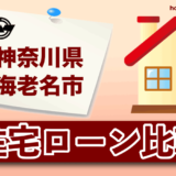 神奈川県海老名市の住宅ローン比較・金利・ランキング・審査