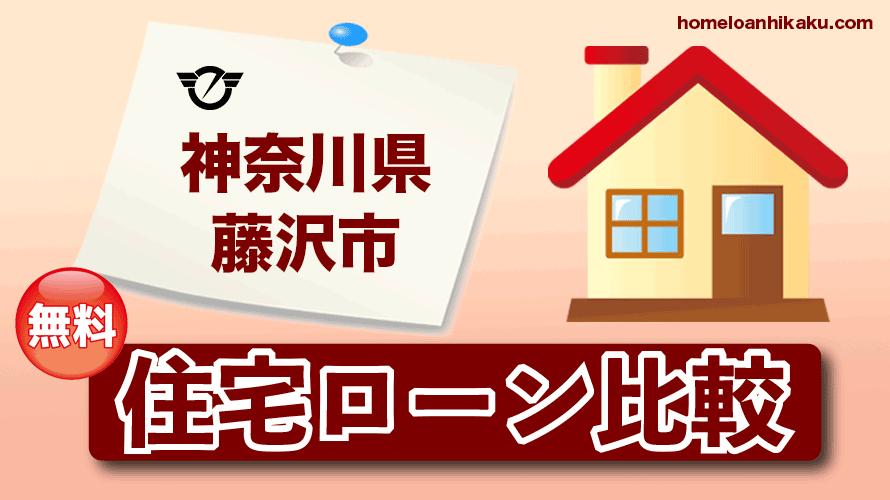 神奈川県藤沢市の住宅ローン比較・金利・ランキング・審査