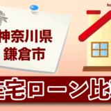 神奈川県鎌倉市の住宅ローン比較・金利・ランキング・審査