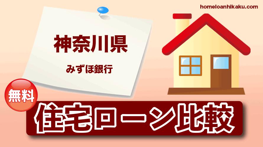 神奈川県のみずほ銀行の住宅ローン支店窓口