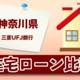 神奈川県の三菱UFJ銀行の住宅ローン支店窓口