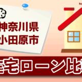 神奈川県小田原市の住宅ローン比較・金利・ランキング・審査