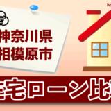 神奈川県相模原市の住宅ローン比較・金利・ランキング・審査