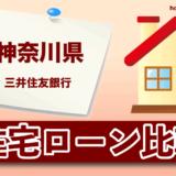 神奈川県の三井住友銀行の住宅ローン支店窓口