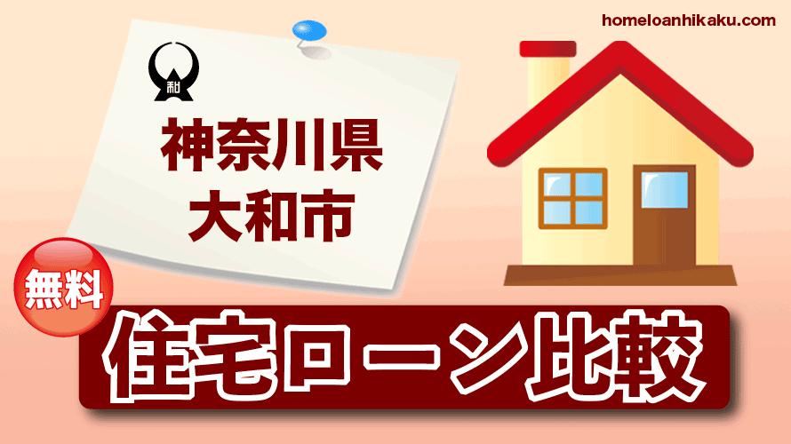 神奈川県大和市の住宅ローン比較・金利・ランキング・審査