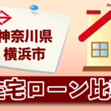 神奈川県横浜市の住宅ローン比較・金利・ランキング・審査