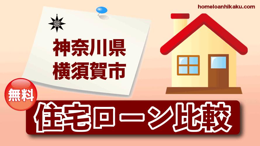 神奈川県横須賀市の住宅ローン比較・金利・ランキング・審査