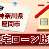 神奈川県座間市の住宅ローン比較・金利・ランキング・審査