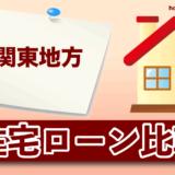 関東地方の住宅ローン比較・金利・ランキング・審査