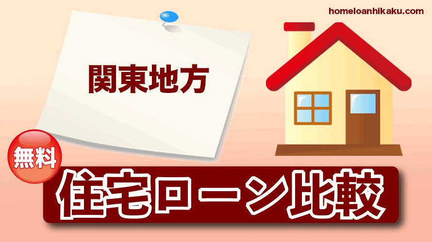 関東地方の住宅ローン比較・金利・ランキング