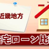 近畿地方の住宅ローン比較・金利・ランキング・審査