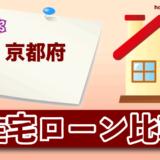 京都府の住宅ローン比較・金利・ランキング・審査