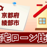 京都府綾部市の住宅ローン比較・金利・ランキング・審査
